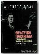 Theater der Unterdrückten in griechisch